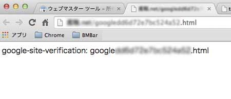 ウェブマスターツール確認ファイル