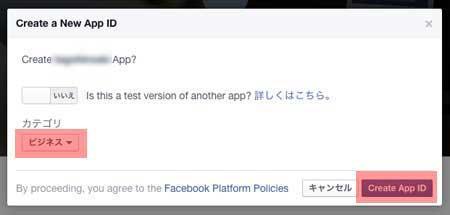 Facebookアプリ作成