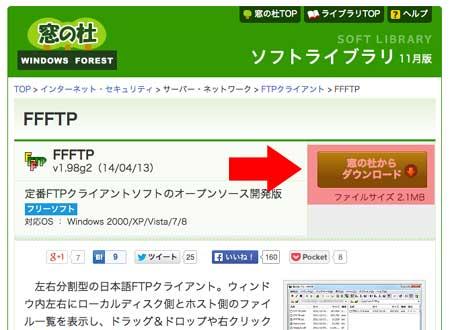 ffftpダウンロード
