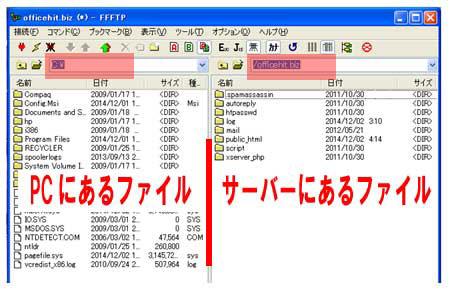 FFFTP環境設定