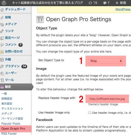 open graph pro設定