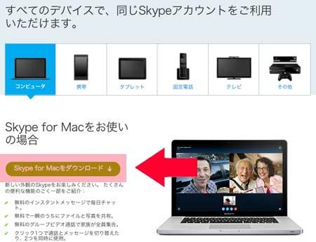 skypeダウンロード