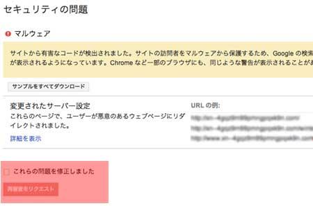 ウェブマスターツール再審査