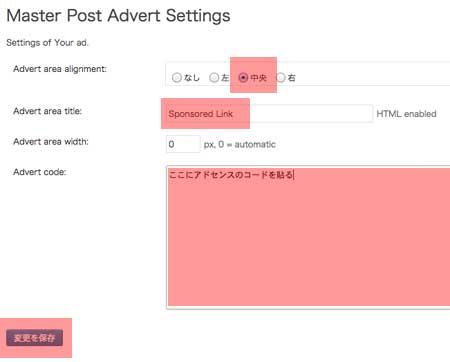 moreタグに広告を表示させるMaster Post Advertプラグイン