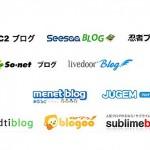 ブログ初心者におすすめする無料ブログはどれを選ぶべきか?