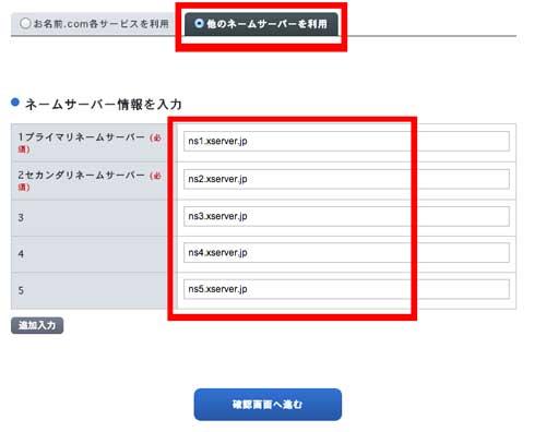 お名前.comドメイン設定