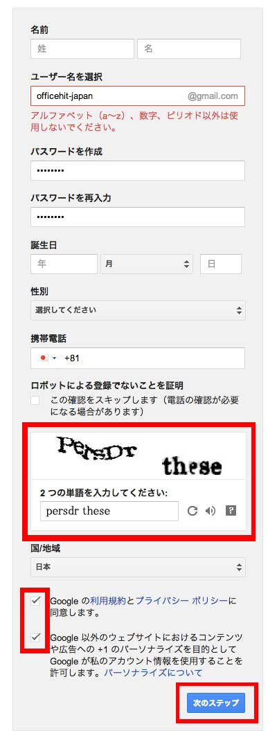 gmail作成