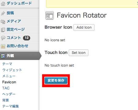 FaviconRotator