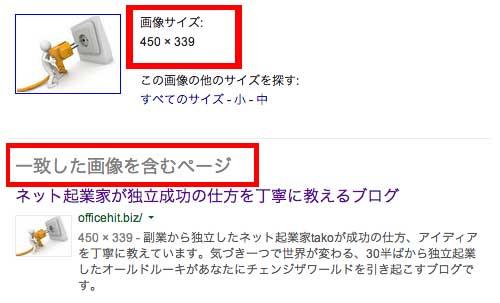 画像検索活用法