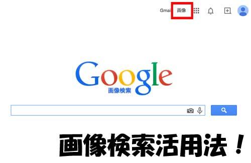 google画像検索活用法