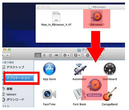 RBrowserインストール