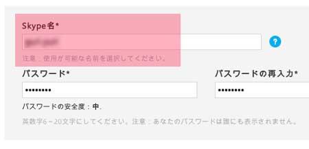 skypeアカウント作成
