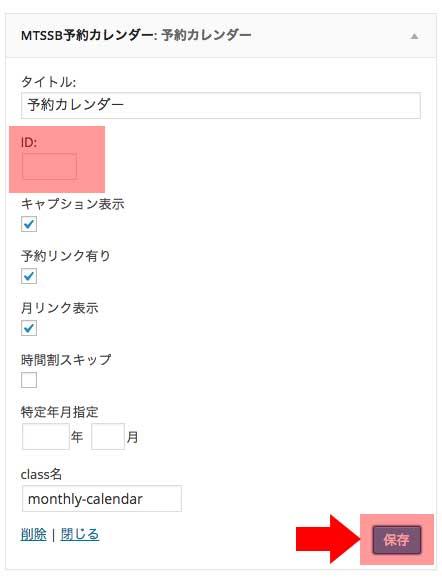 web予約管理システムのカレンダー設置方法