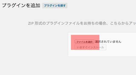 wordpress無料予約管理システムプラグインインストール