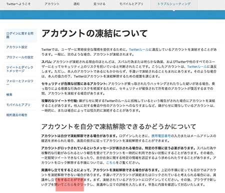 ツイッター凍結2015最新の解決方法と解除申請02