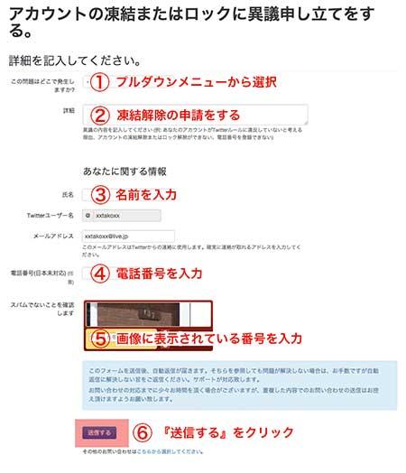 ツイッター凍結2015最新の解決方法と解除申請03