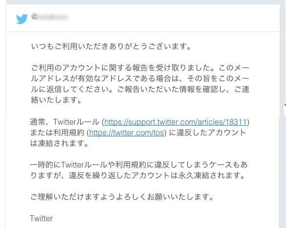 ツイッター凍結2015最新の解決方法と解除申請06